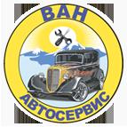 Автосервис ВАН
